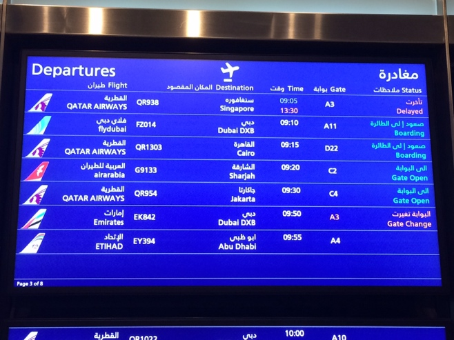 Departure board in Doha