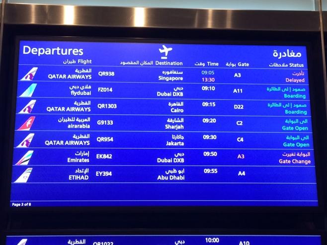 Departure board in Doha